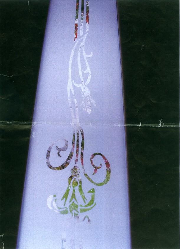 Vetro artistico vetri artistici for Vetrate artistiche per porte interne